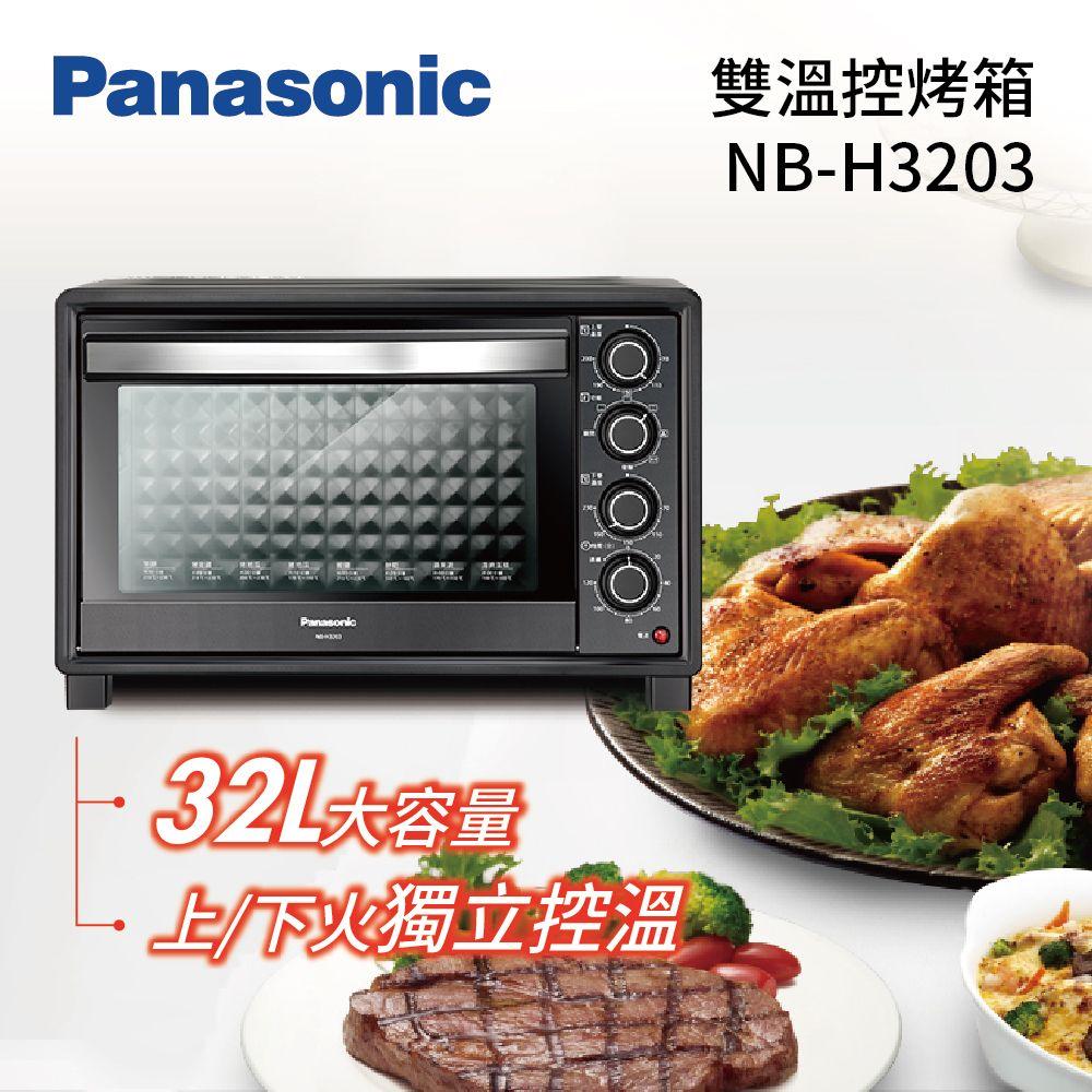 ★109/08/18前好禮贈★ PANASONIC 國際牌 32公升 雙溫控烤箱 NB-H3203
