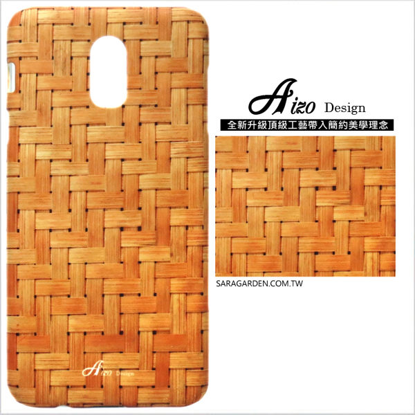 【AIZO】客製化 手機殼 Samsung 三星 J7Plus j7+ 保護殼 硬殼 高清編織藤