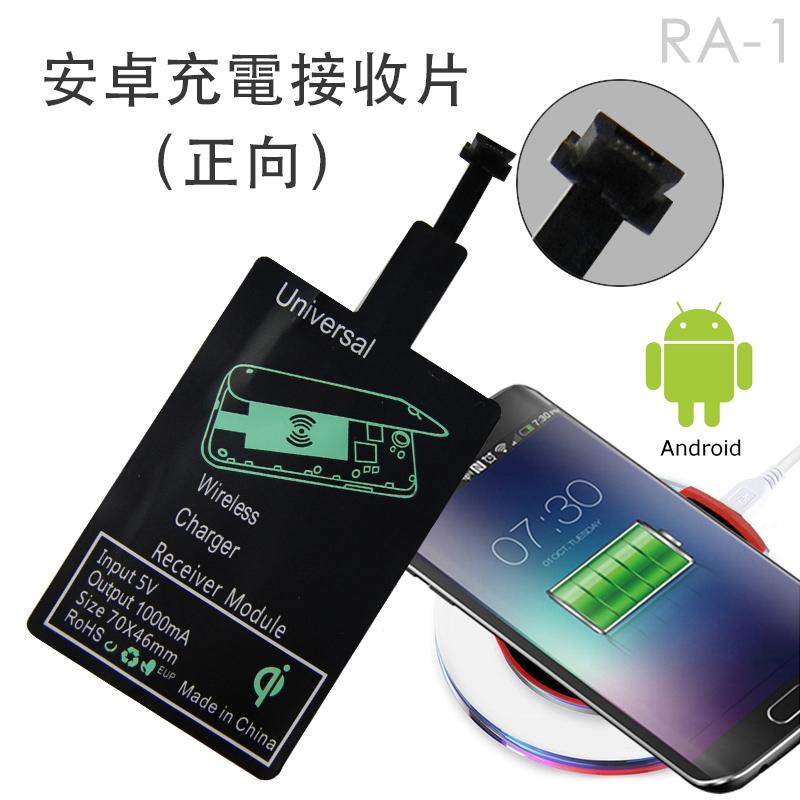安卓無線充電接收片 (正向)