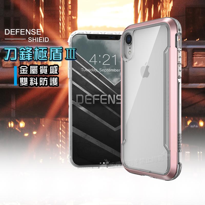 DEFENSE 刀鋒極盾Ⅲ iPhone XR 6.1吋 耐撞擊防摔手機殼(清透粉)