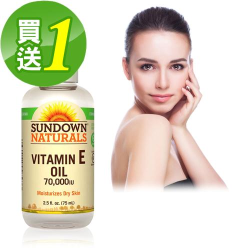 【買一送一】Sundown日落恩賜 維他命E凝膠全效護膚油(75ml/瓶)共2瓶