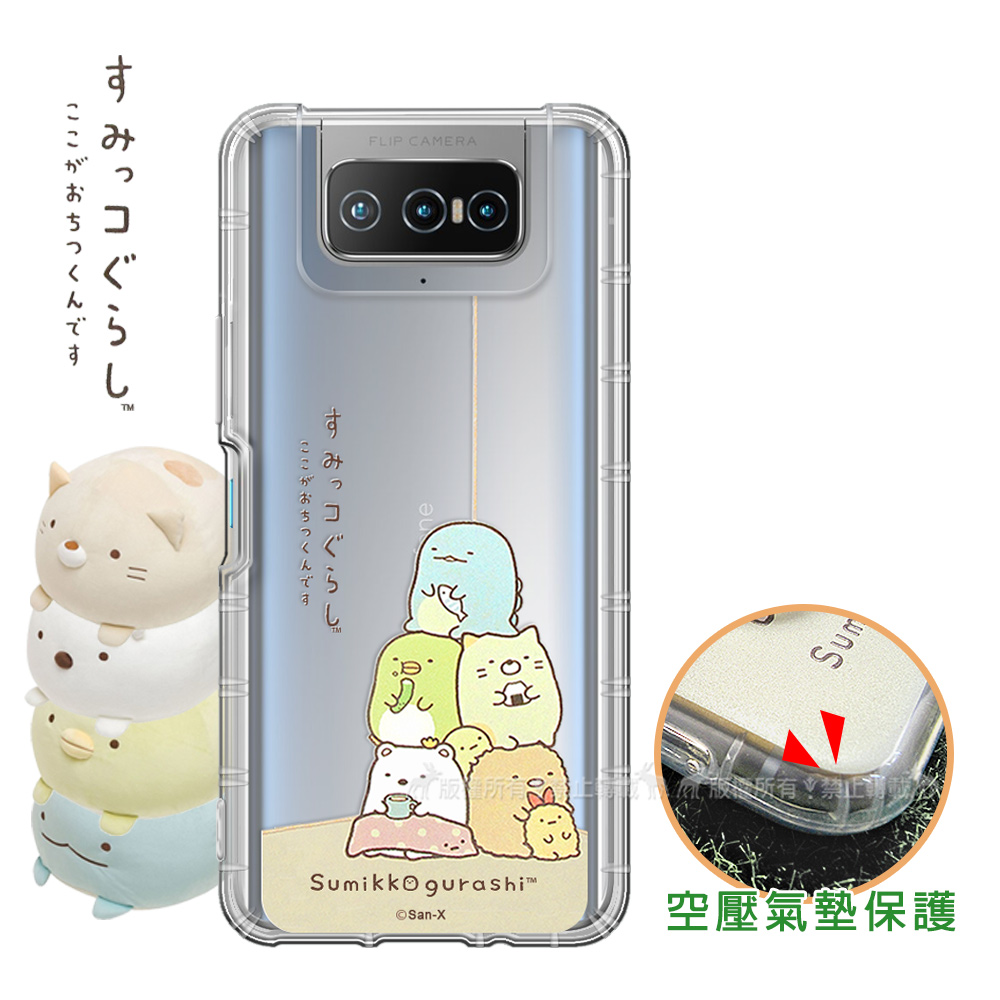 SAN-X授權正版 角落小夥伴 ASUS ZenFone 8 Flip ZS672KS 空壓保護手機殼(角落)