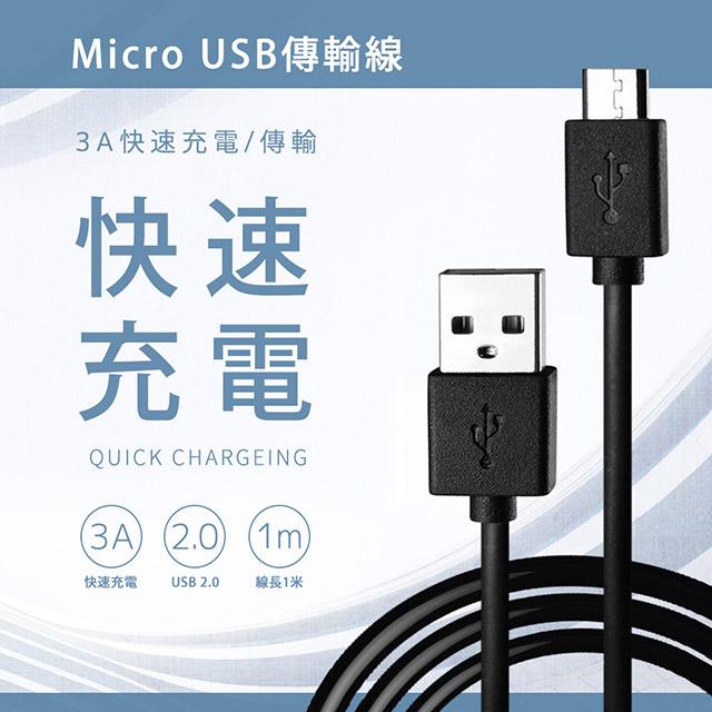 Micro USB 安全高速 充電線/傳輸線(1M) 二入