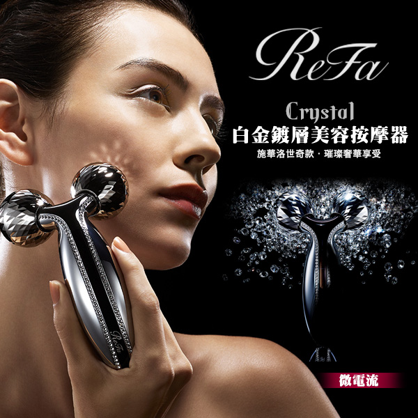 ReFa 黎琺 Crystal 白金璀璨滾輪 公司貨 日本原裝