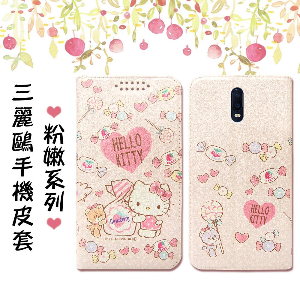 三麗鷗授權 Hello Kitty貓 OPPO R17 粉嫩系列彩繪磁力皮套(軟糖)