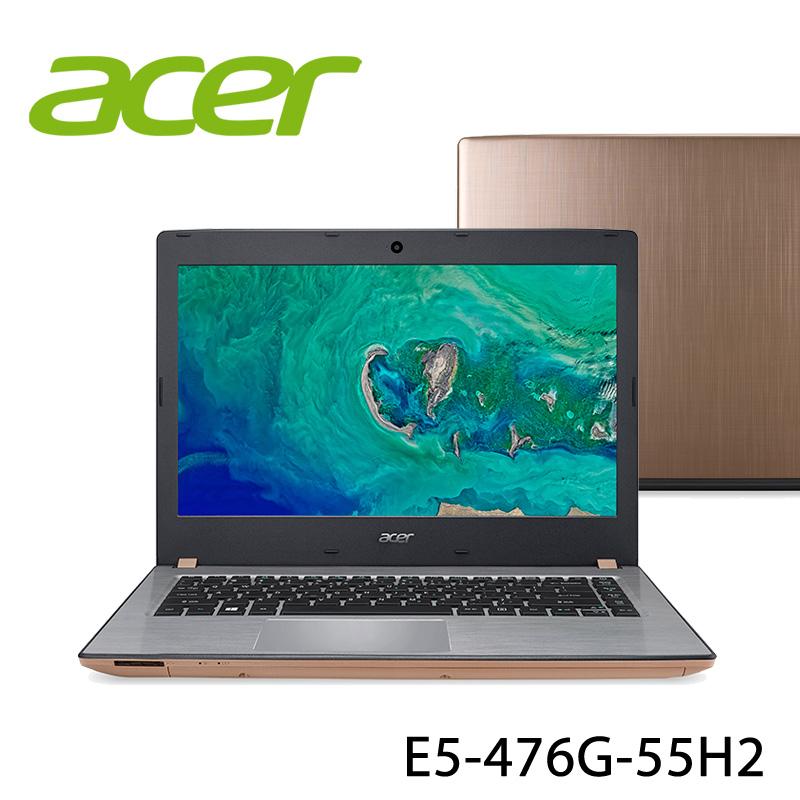 【ACER宏碁】E5-476G-55H2 14吋筆電-送美國OSTER 隨行杯果汁機 90th紀念款(市價1580元)+無線滑鼠