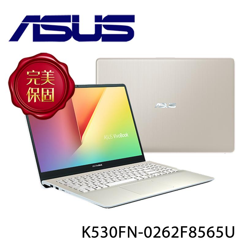 【ASUS華碩】VivoBook S15 K530FN-0262F8565U 閃漾金 15.6吋 筆電-送無線滑鼠+日本花王溫感蒸氣眼罩3入組(贈品隨機出貨)