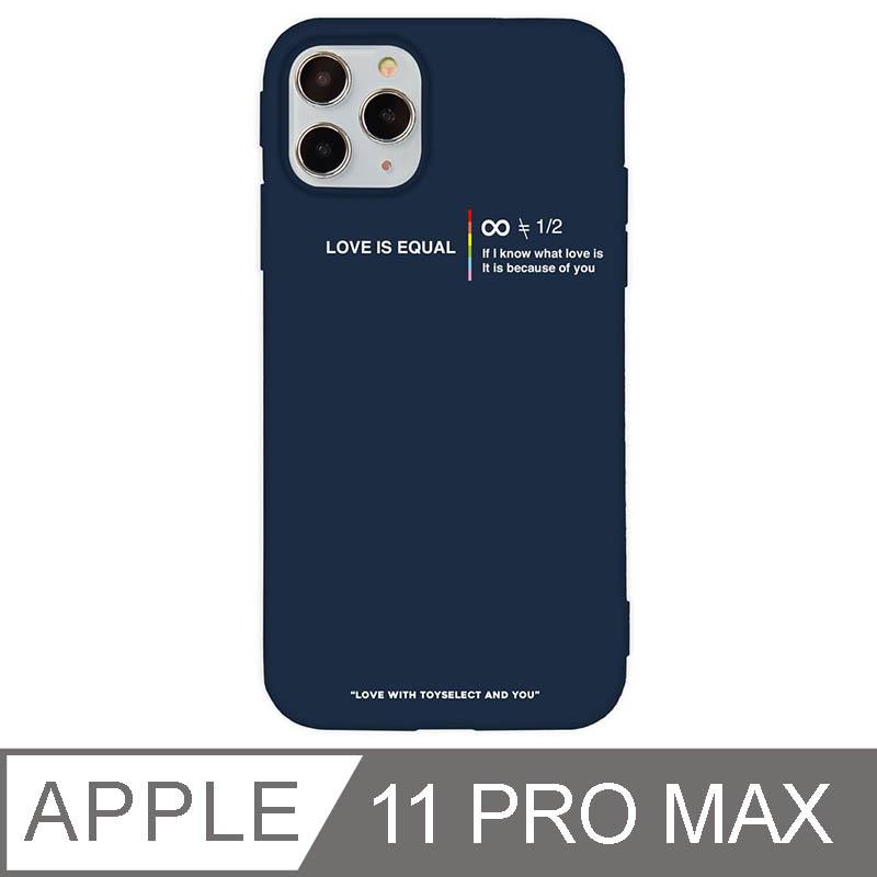 iPhone 11 Pro Max 6.5吋 愛最大紀念版彩虹設計iPhone手機殼 愛無限大款 深藍