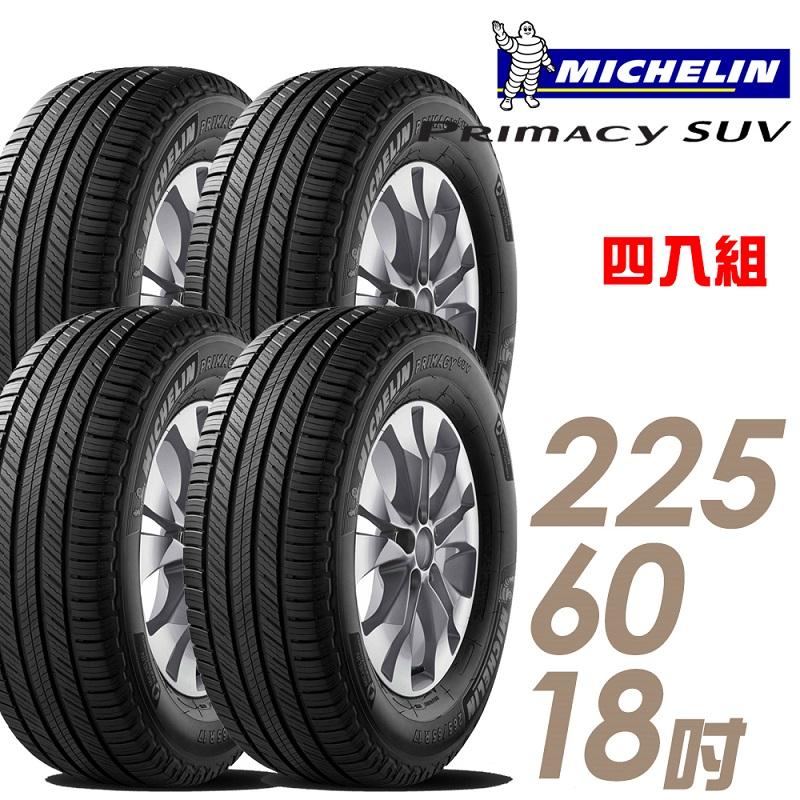 米其林 PRIMACY SUV 18吋舒適耐磨靜音休旅車輪胎 225/60R18 SUVMI-2256018 四入組