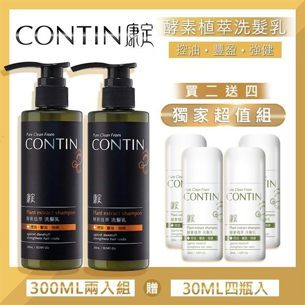 買2送4 CONTIN 康定 酵素植萃洗髮乳 300ML/2瓶組 洗髮精 +贈4瓶10ml 酵素植萃洗髮乳 正品公司貨
