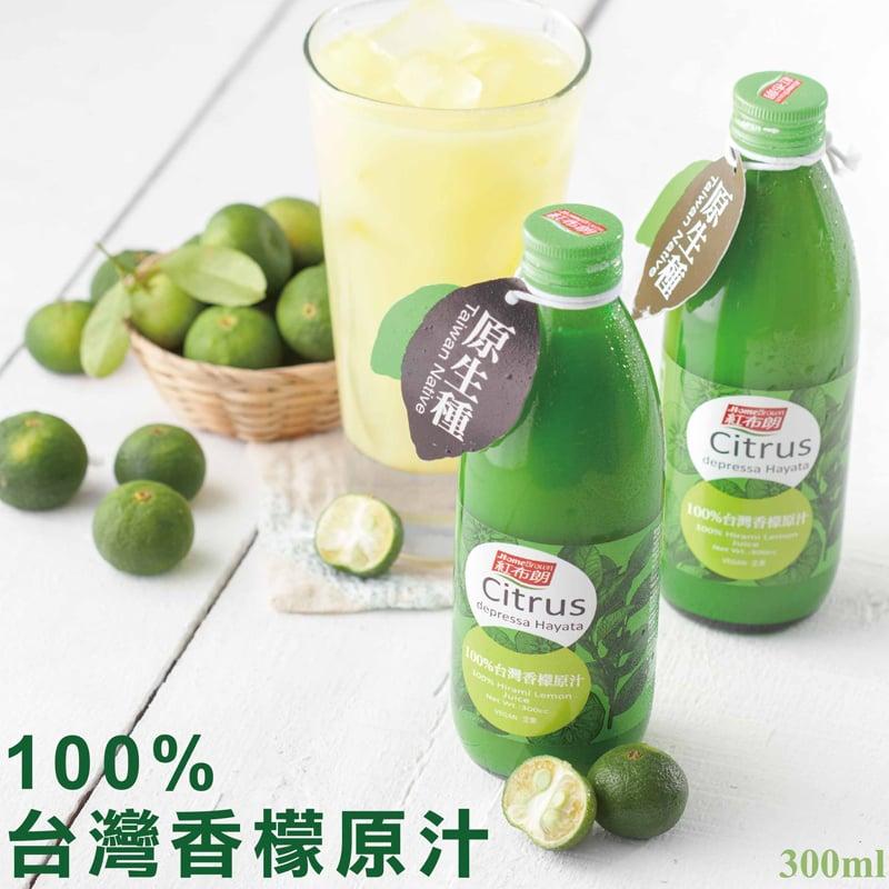 【紅布朗】台灣香檬原汁 300mlX3罐