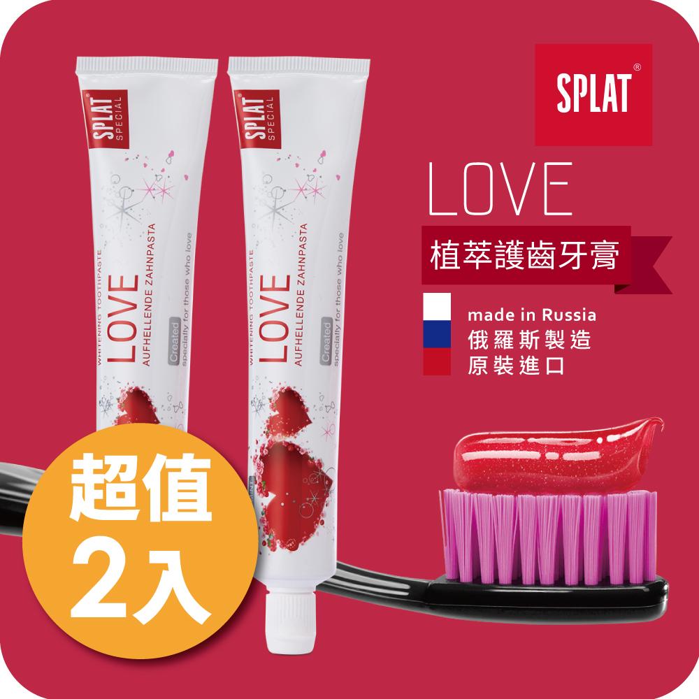 【俄羅斯SPLAT舒潔特】Love愛心清新潔白牙膏(原廠正貨)-2入組