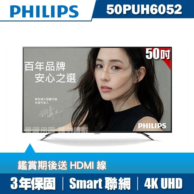 ★送HDMI線★PHILIPS飛利浦 50吋4K UHD聯網液晶顯示器+視訊盒50PUH6052