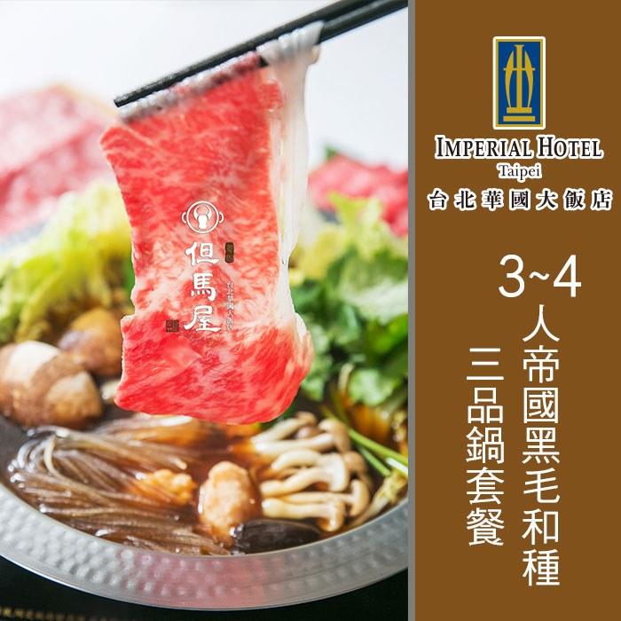 【台北華國大飯店】3~4人但馬屋帝國黑毛和種三品鍋套餐