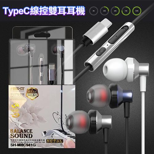 For Type-C線控雙耳入耳式耳機 SH-MHC941 智慧型手機專用通話Type-C線控雙耳耳機 耳式耳機-銀