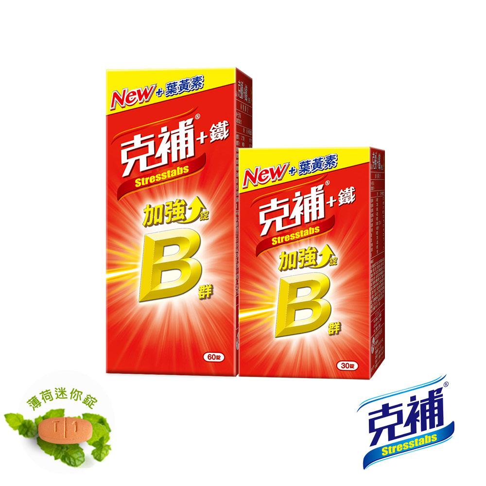 【克補鐵】B群加強錠(60+30錠/盒)-全新配方 添加葉黃素
