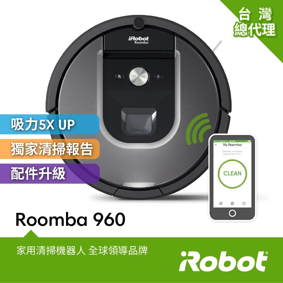 限時下殺7折up 美國iRobot Roomba 960 智慧吸塵+wifi掃地機器人 總代理保固1+1年