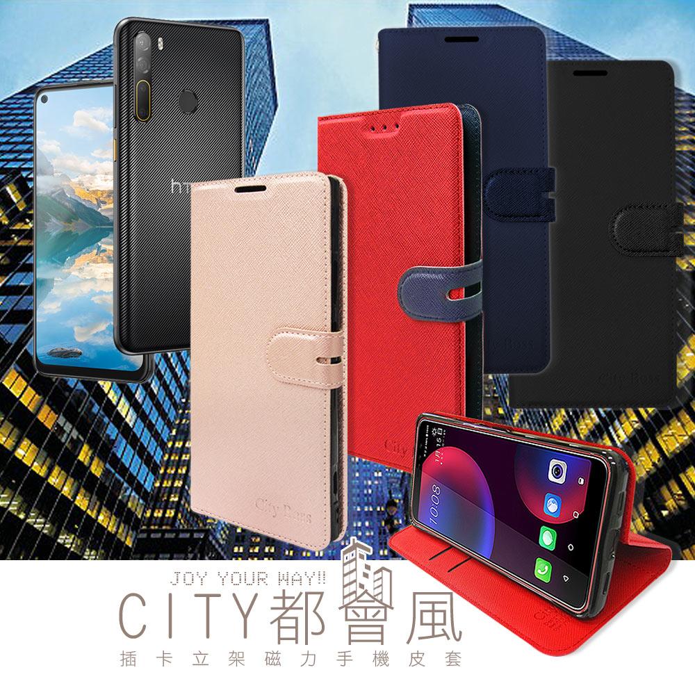 CITY都會風 HTC Desire 20 Pro 插卡立架磁力手機皮套 有吊飾孔(瀟灑藍)