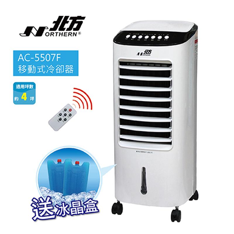 ★附冰晶盒★NORTHERN 北方 AC-5507F 移動式冷卻機 電風扇 適用4坪