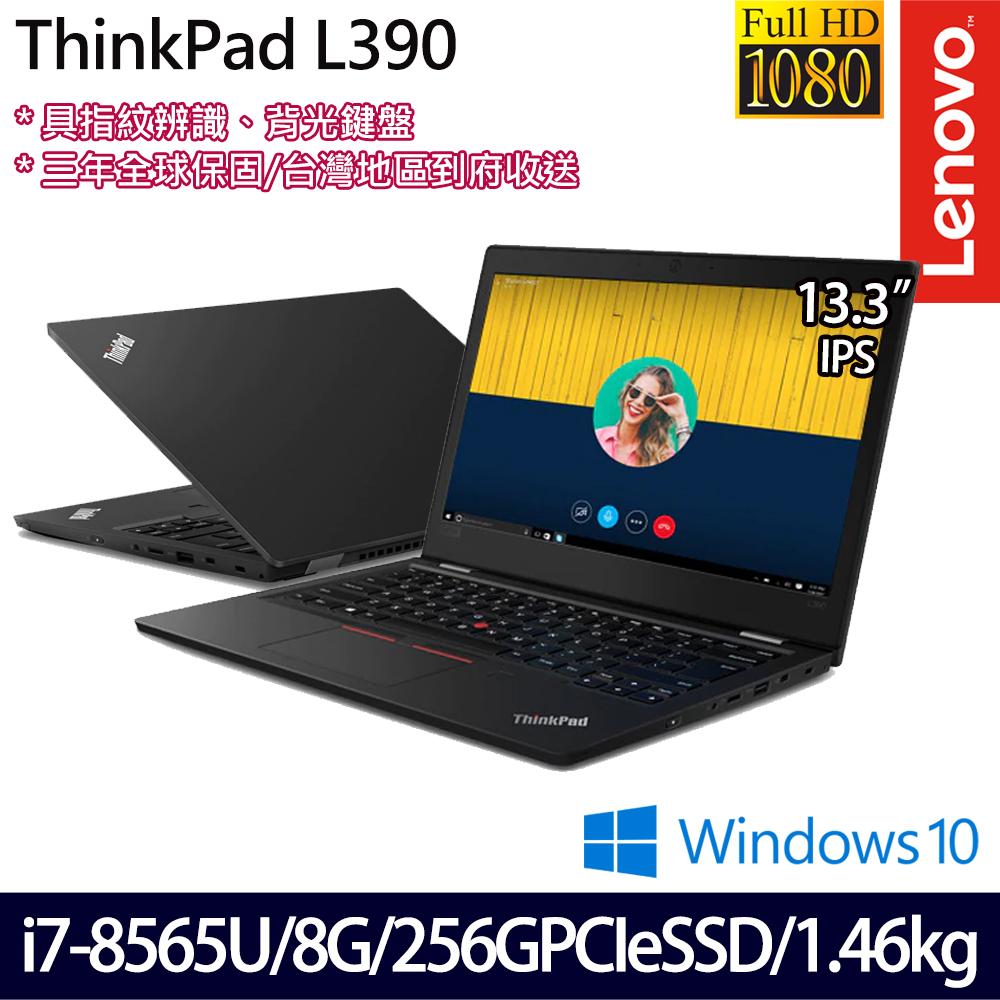 《Lenovo 聯想》L390 20NRCTO2WW(13.3吋FHD/i7-8565U/8G/256GB PCIeSSD/Win10/三年全球保)