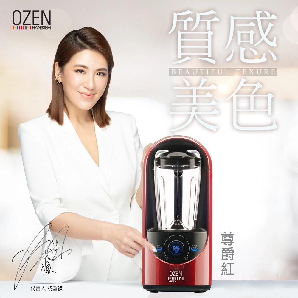【OZEN】真空抗氧破壁調理機晶鑽白(HAF-HB350CP)