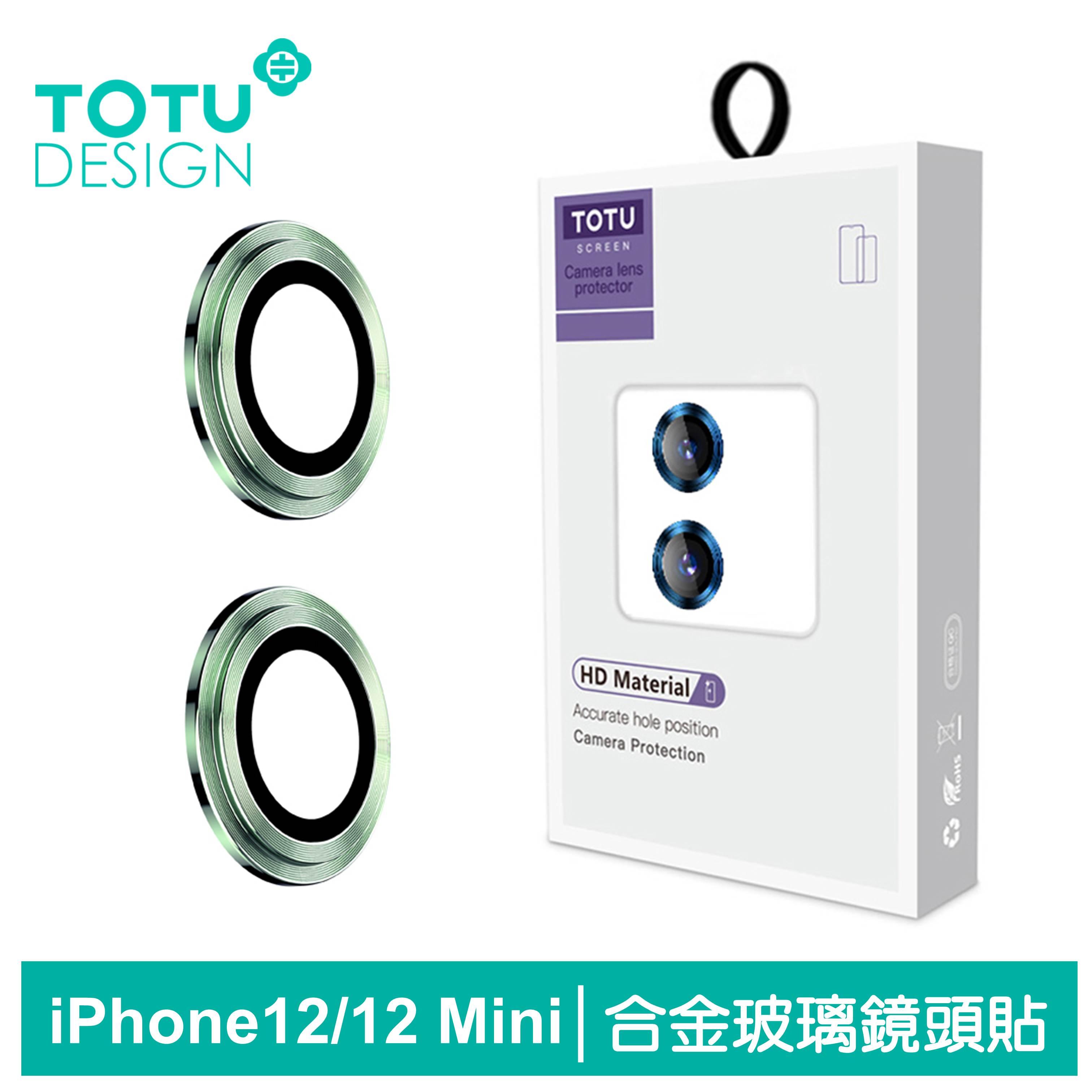 TOTU台灣官方 iPhone 12 /12 Mini 鏡頭貼 i12 Mini 鋼化膜 保護貼 鋁合金鋼化玻璃 金盾系列 綠色