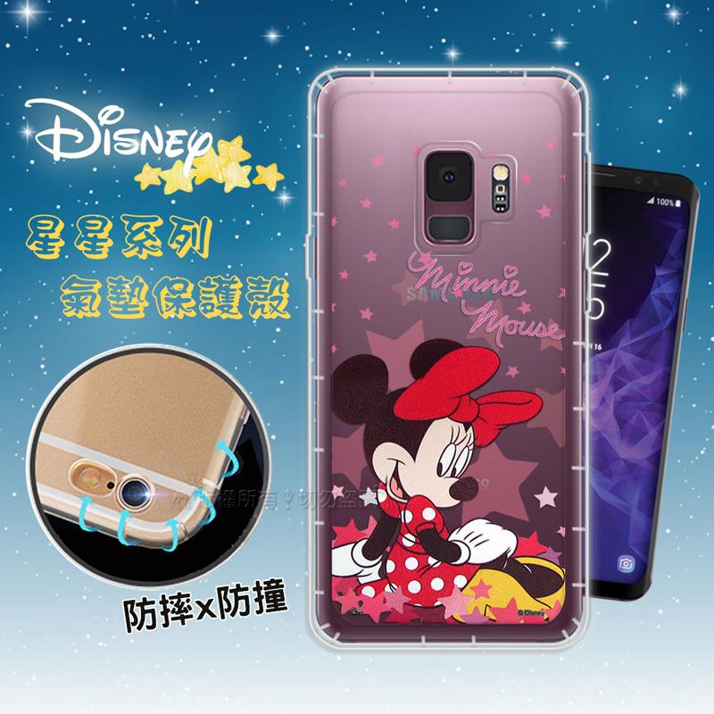 迪士尼授權正版 Samsung Galaxy S9 星星系列 空壓安全保護套(米妮)