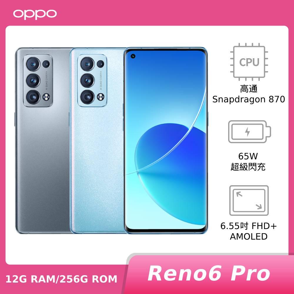 OPPO Reno6 Pro(CPH2247) 12G/256G