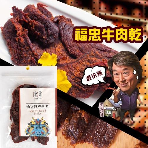 【福忠字號】過份辣牛肉乾x6包(100g/包)