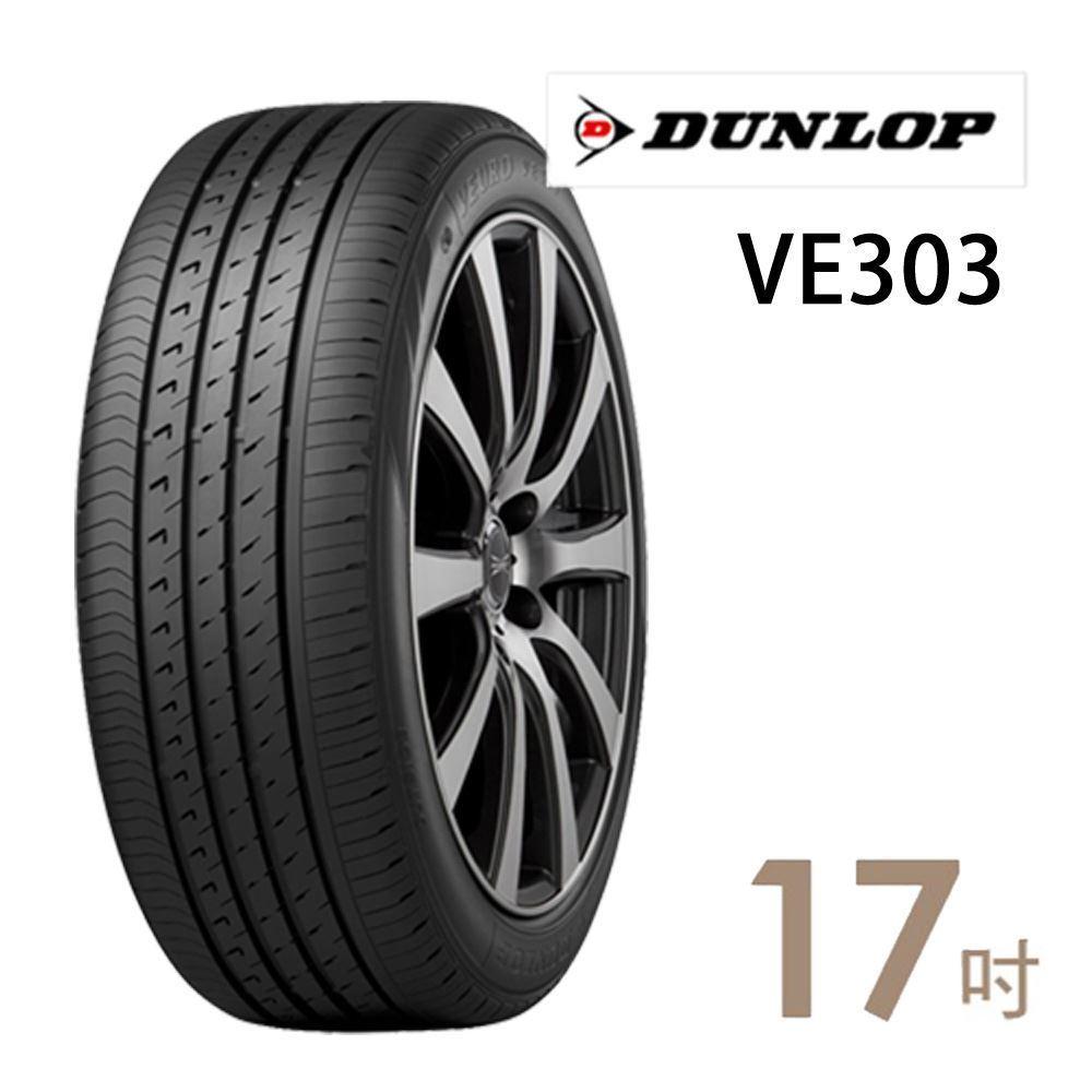 登祿普 VE303 17吋日本製旗艦型輪胎 215/45R17 VE303-2154517