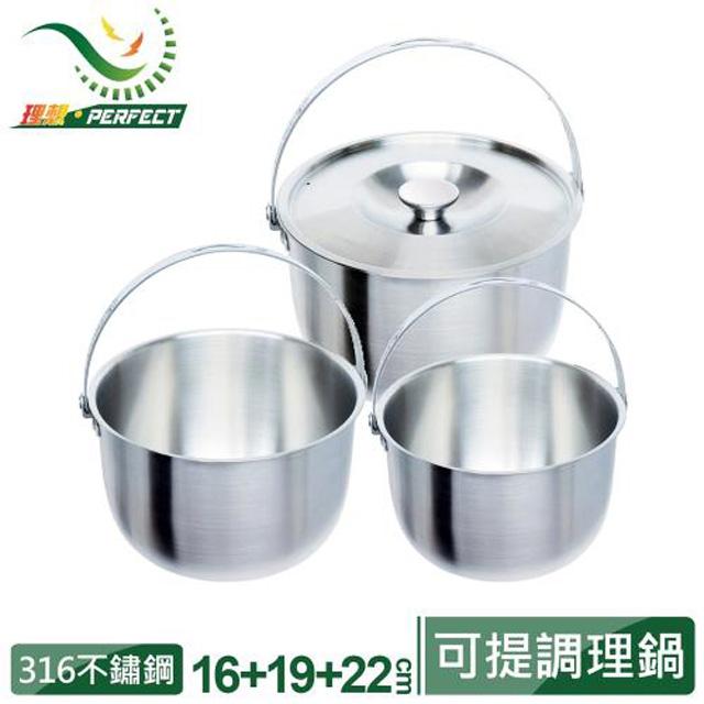 【PERFECT 理想】金緻316不銹鋼16+19+22cm可提式調理鍋-KH-40701