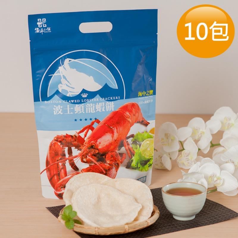 【安平小舖】波士頓龍蝦餅x10包(55g/包) 台南名產非油炸蝦餅創始店