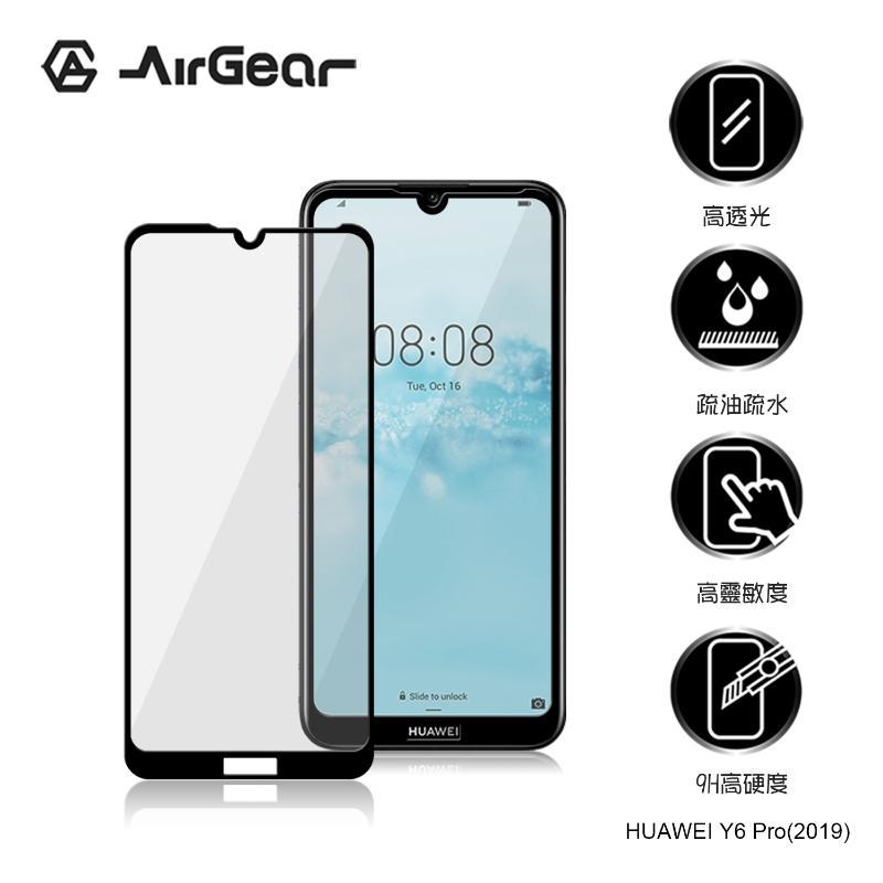 AirGear 滿版玻璃保護貼 HUAWEI Y6 Pro(2019)黑