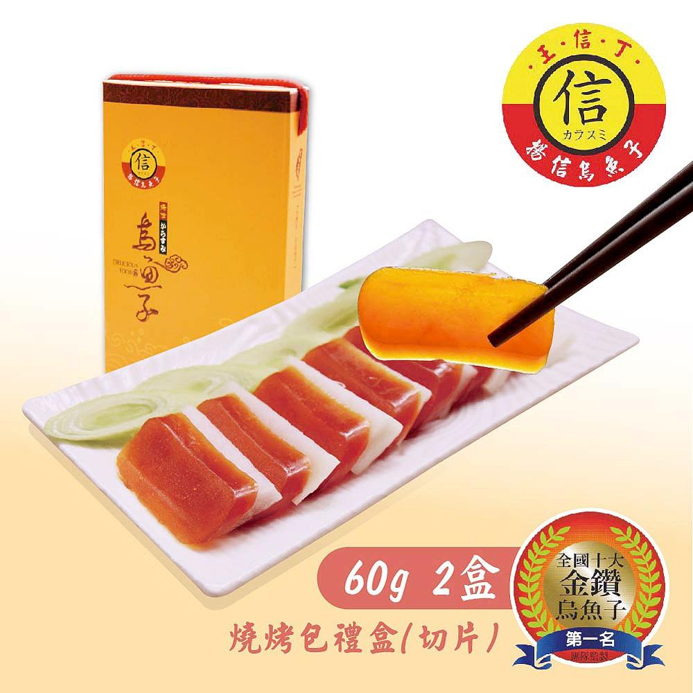 《揚信》烏魚子即時燒烤包禮盒(切片)(60g/盒,共2盒)