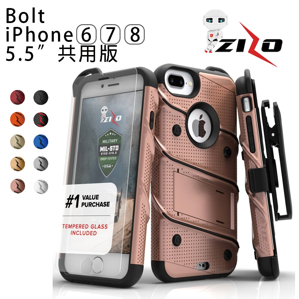 【Zizo】Bolt系列 軍規防摔殼 5.5吋共用版 iPhone8Plus / 7Plus / 6Plus 玫瑰金