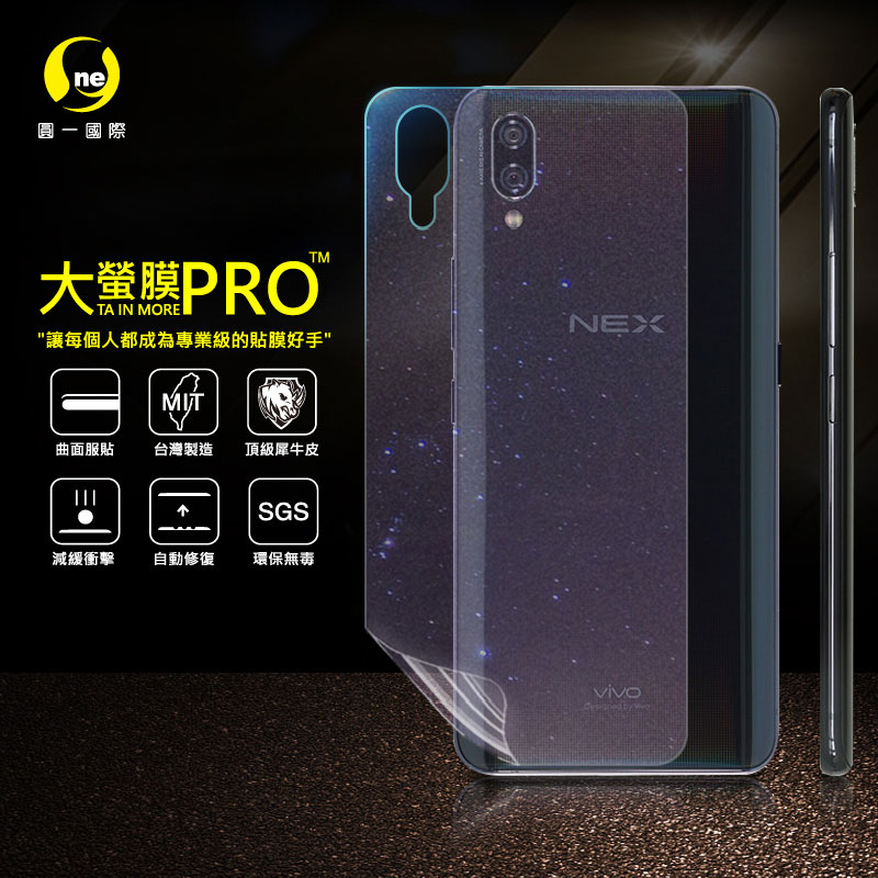 O-ONE旗艦店 大螢膜PRO VIVO NEX 手機背蓋保護貼 鑽石款 台灣生產高規犀牛皮螢幕抗衝擊修復膜