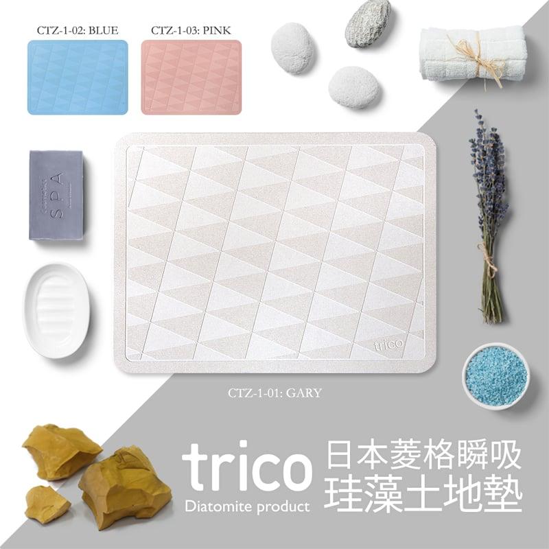 【日本trico】菱格瞬吸珪藻土地墊〈Gray灰色〉