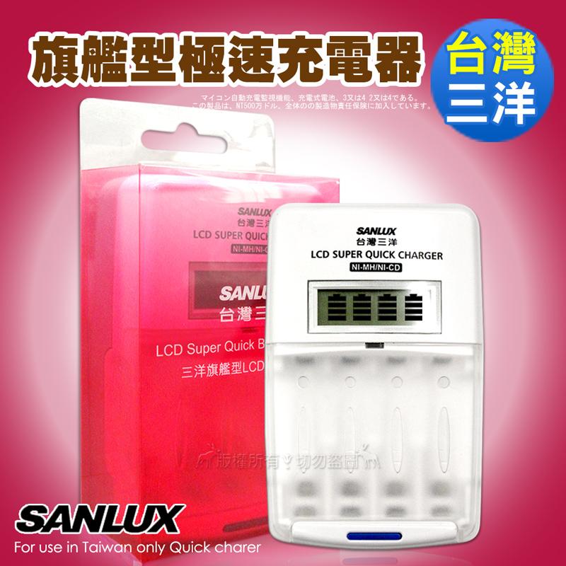 台灣三洋 旗艦型LCD極速充電器 (3號4號都可充)