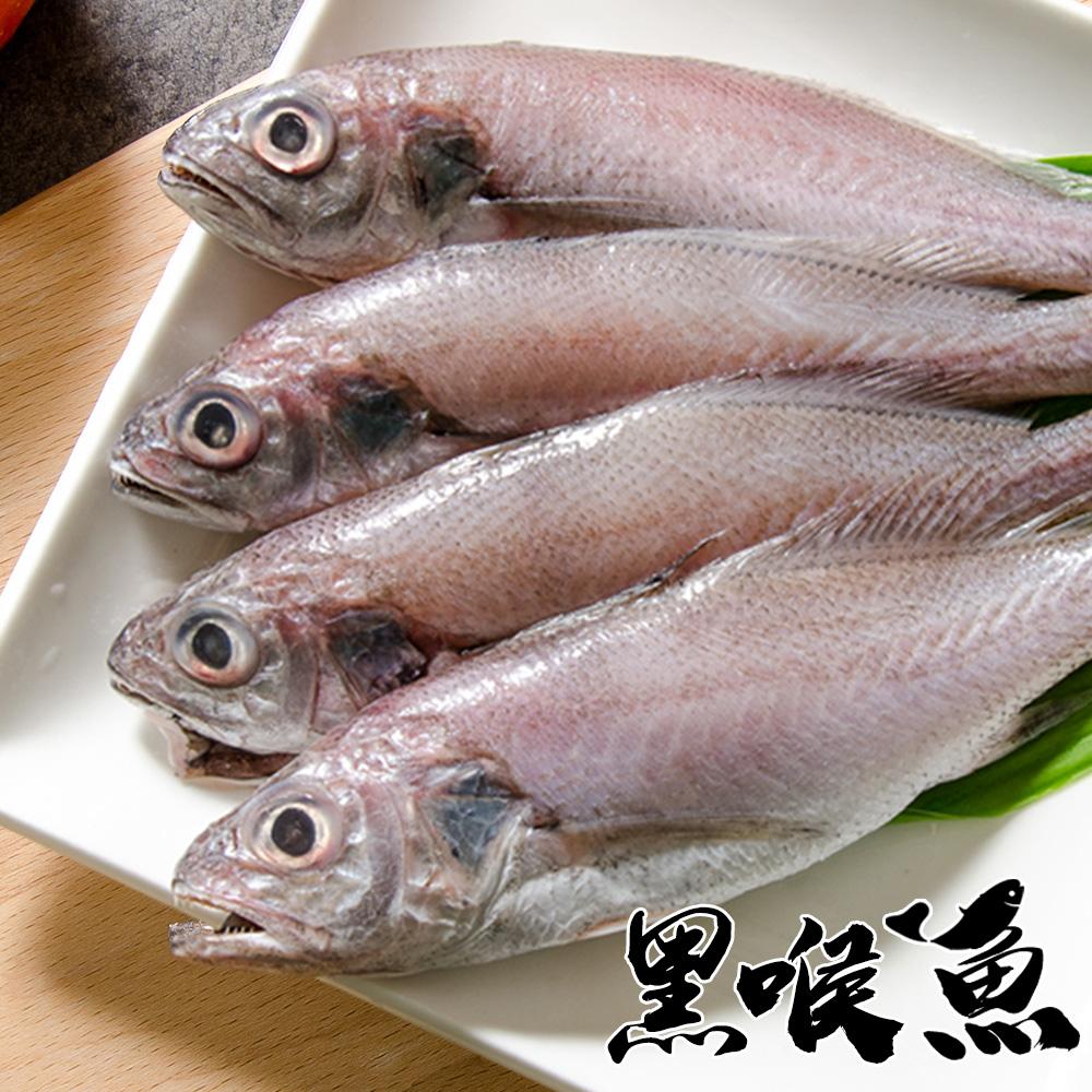 【鮮綠生活】台灣野生黑喉魚3尾裝 (270g±10%/3尾/包) 共6包