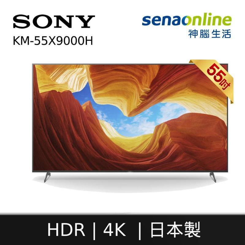 【含運含基本安裝】SONY KM-55X9000H 55型 4K 智慧連網液晶電視