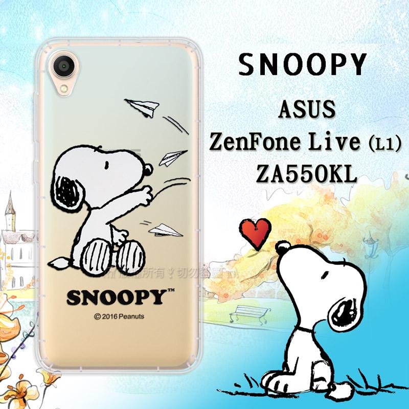 史努比/SNOOPY 正版授權 ASUS ZenFone Live (L1) ZA550KL 漸層彩繪空壓手機殼(紙飛機)