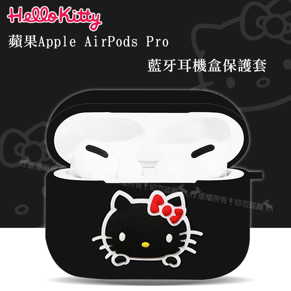 三麗鷗授權 Hello Kitty 蘋果Apple AirPods Pro 藍牙耳機盒保護套(凱蒂黑)