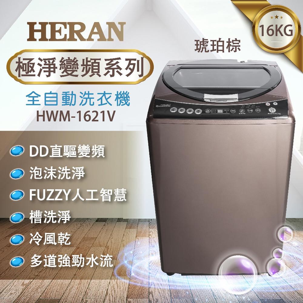 HERAN禾聯 16KG 極淨變頻全自動洗衣機 HWM-1621V