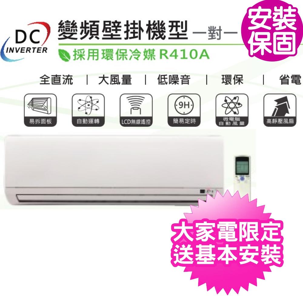 ★含標準安裝★【資訊家】變頻單冷一對一分離式冷氣機適6坪(GI-36VSC/GU-36VSC)