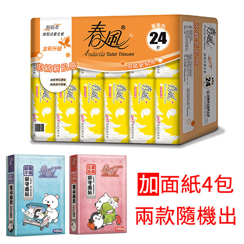 【春風】抽取式衛生紙110抽x24包x3串+御守面紙*4包