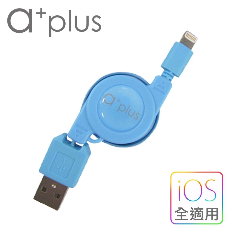 a+plus Apple Lightning 8Pin充電/傳輸伸縮捲線(ARC-057) - 天空藍
