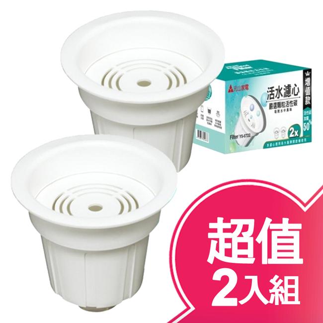 【元山】麥飯石顆粒活性碳活水濾心(超值二入組) YS-6722 一盒出貨