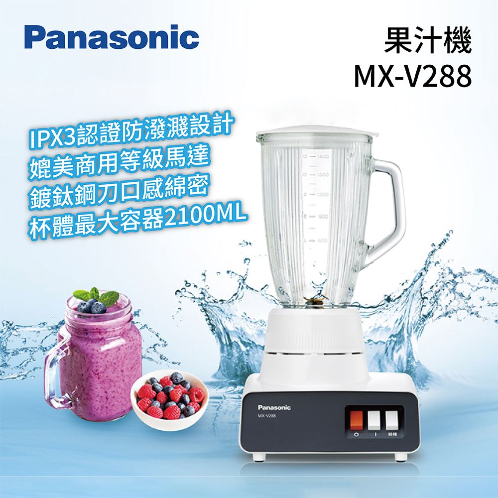 Panasonic 國際牌 1.8公升 果汁機 MX-V288
