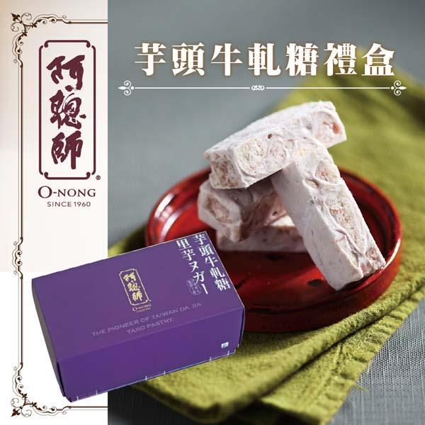 預購《阿聰師》芋頭牛軋糖(250g/盒,共2盒)奶蛋素(附紙袋)(1/8-1/15出貨)