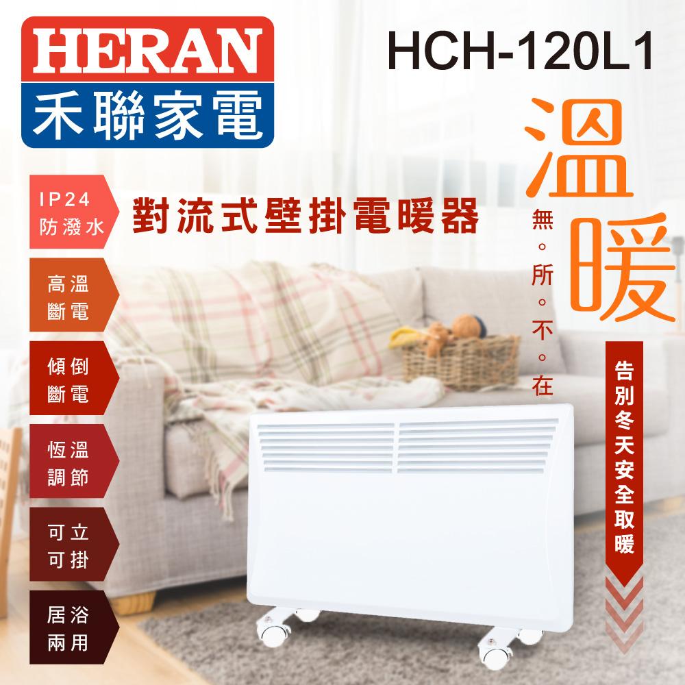 【HERAN】禾聯對流式電暖器HCH-120L1